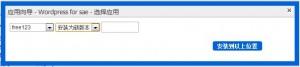 使用新浪 SAE 搭建自己的博客 WordPress 的伪静态设置 05