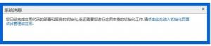 使用新浪 SAE 搭建自己的博客 WordPress 的伪静态设置 06
