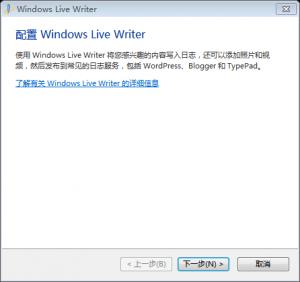 如何用Windows Live Writer 离线写WordPress日志(设置+备份)