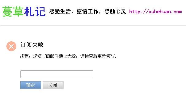 完成博客的订阅功能
