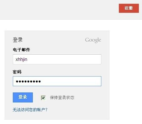 申请Google App Engine(图文版)