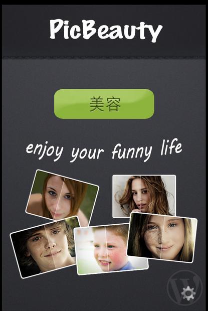 PicBeauty:专注于图片美容一项功能