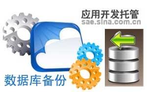 SAE数据库完美备份(自动备份+发送邮件+数量可控)