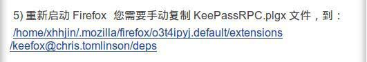 keefox_install