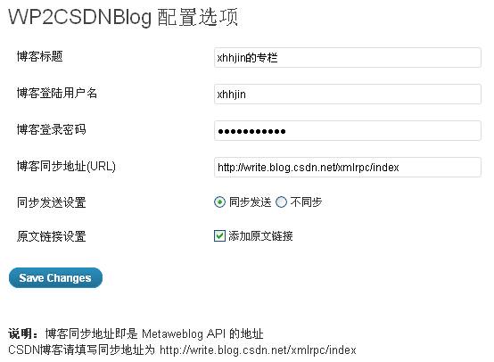 Wordpress 博客同步到 CSDN 插件