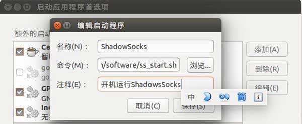 ubuntu shadowsocks 开机启动