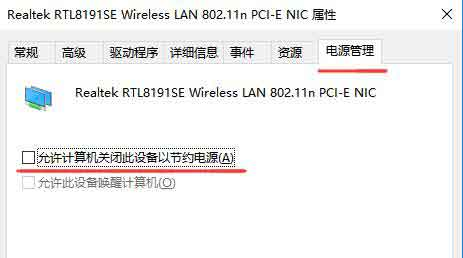win10-wifi