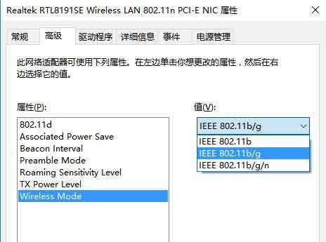 win10-wireless-mode