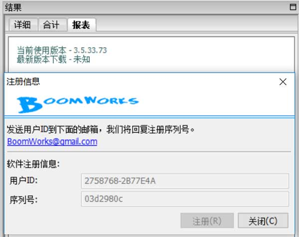 SourceCounter 注册序列号生成
